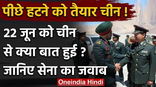 India China Tension: Chinese Commander से 22 June की बातचीत को Indian Army ने बताया | वनइंडिया हिंदी
