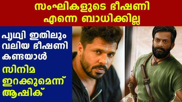 Aashiq Abu's reply to BJP cyber attack regarding his new movie with Prithviraj Sukumaran