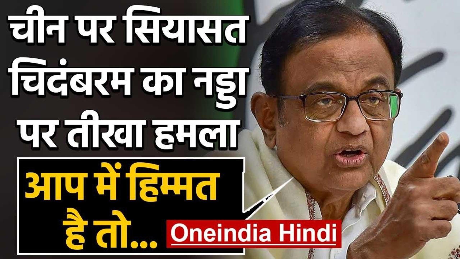 India China Tension : JP Nadda के वार पर P Chidambaram का पलटवार, कह दी ये बात | वनइंडिया हिंदी