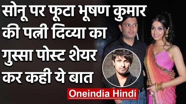 Sonu Nigam पर भड़कीं Bhushan Kumar की पत्नी Divya Khosla, Post शेयर कर कही ये बात | वनइंडिया हिंदी