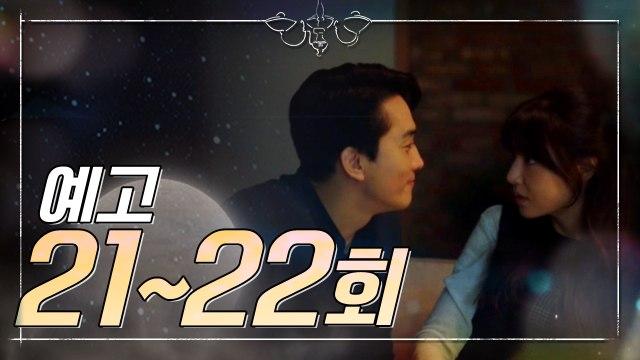 [HOT] ep.21-22 Preview, 저녁 같이 드실래요 20200623
