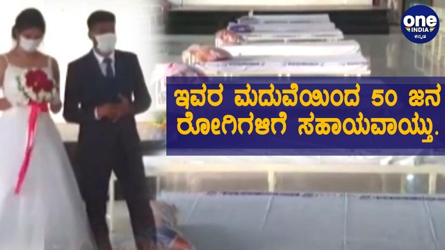 New Married Couples Donated 50 Beds To A Mumbai Quarantine Centre | Oneindia Kannada