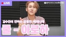 [스타책방 LIVE] 김수찬이 전하는 달콤한 세레나데, 쿨 - 아로하