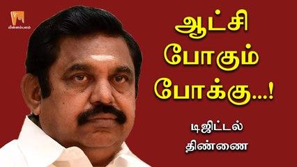 ஆட்சி போகும் போக்கு...! | டிஜிட்டல் திண்ணை | Edappadi Palanisamy | AIADMK | Minnambalam.com