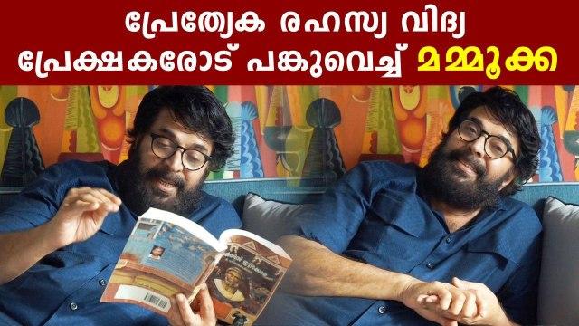 കിടിലൻ വായന വിദ്യയുമായി ഇക്ക   FilmiBeat Malayalam