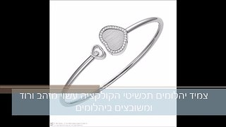 "קולקציית ""Happy Hearts – Golden Hearts"""