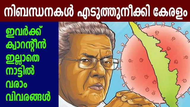 Kerala government annouces relaxation in quaratine rules | Oneindia Malayalam