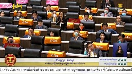 Live l การประชุมสภาผู้แทนราษฎร พิจารณาร่าง พ.ร.บ. งบประมาณรายจ่ายประจำปี 2564 วันที่ 3 กรกฎาคม 2563(2)