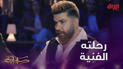 النجم العراقي حسام كامل يتحدث عن رحلته الفنية في سهراية