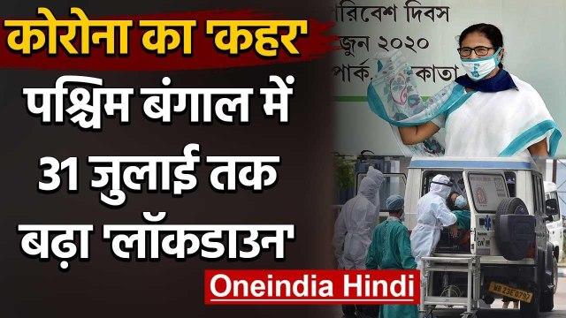 Coronavirus: West Bengal में Mamata Banerjee Govt ने 31 July तक बढ़ाया Lockdown | वनइंडिया हिंदी
