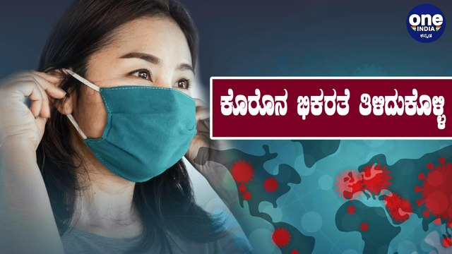 Covid update : almost 17000 cases in the last 24 hours in India | Oneindia Kannada