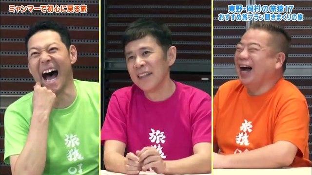 東野・岡村の旅猿17 ~プライベートでごめんなさい…   2020年6月24日「おすすめ旅プラン聞きまくりの旅」第2話