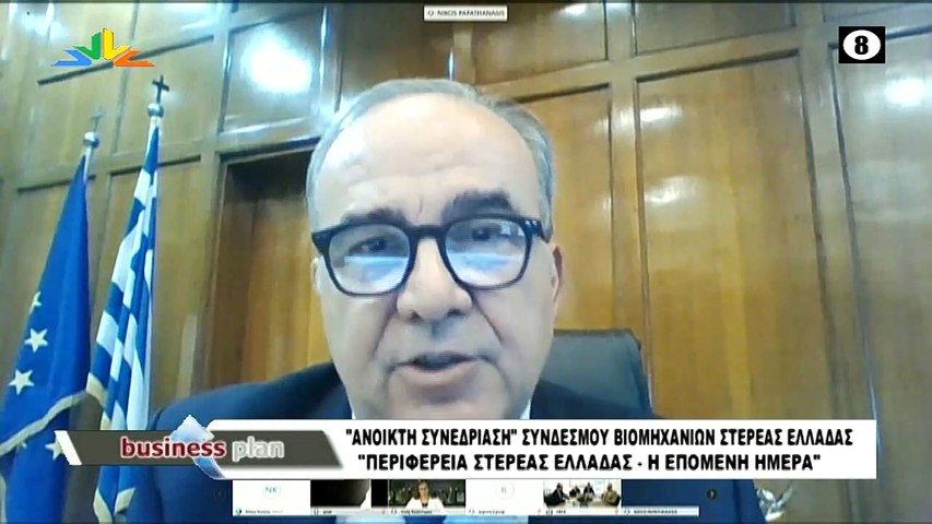 Business plan 25-06-2020, ανοικτή συνεδρίαση Σ.Β.Σ.Ε.-περιφέρειας Στερεάς Ελλάδας