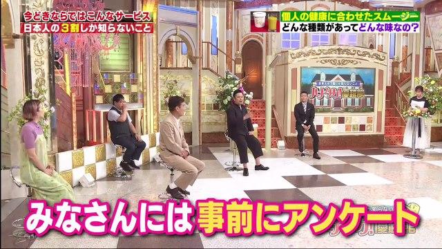 日本人の3割しか知らないこと くりぃむしちゅーのハナタカ  2020年6月25日 優越館