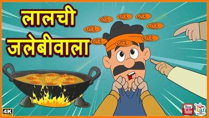 लालची जलेबीवाला Greedy Jalebiwala   हिंदी कहानियाँ Hindi Kahaniya Story Comedy Videos