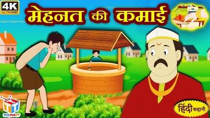 मेहनत की कमाई | Hindi Kahaniya | हिंदी कहानियाँ Hindi Funny Comedy Videos | Tuk Tuk Tv Hindi