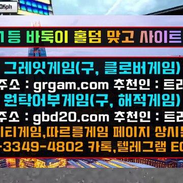 그레잇게임사이트→→HONG200。COM←←클로버게임맞고 바둑이게임추천