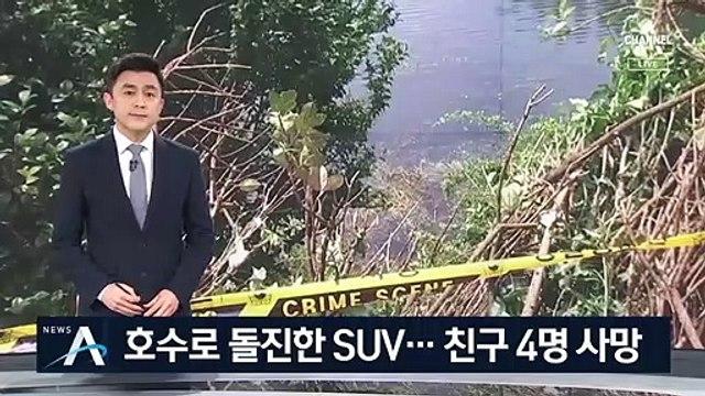도심 한복판 호수로 돌진한 SUV…친구 4명 숨져