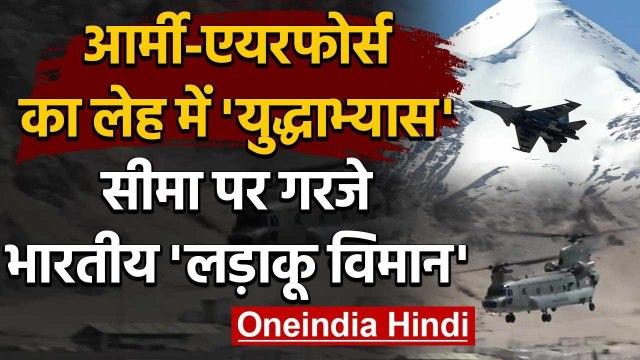 India China Tension Ladakh: Leh में चल रहा Army और Air Force का युद्धाभ्यास | वनइंडिया हिंदी