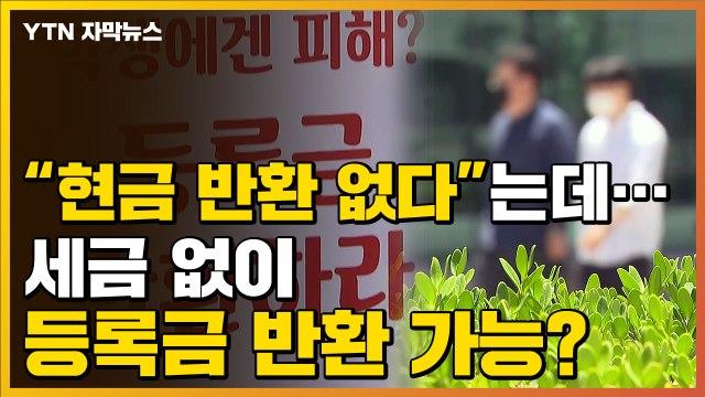 [자막뉴스] 궁극적으로는 세금 투입?...대학 등록금 반환의 향방은 / YTN
