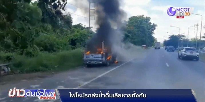 ไฟไหม้รถกระบะส่งน้ำดื่มวอดทั้งคัน-คนขับหนีทัน