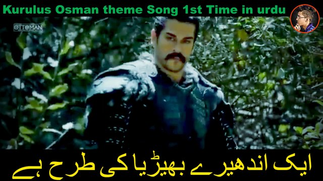 kurulus osman theme song urdu subtitles | Osman bey song with urdu subtitles HD
