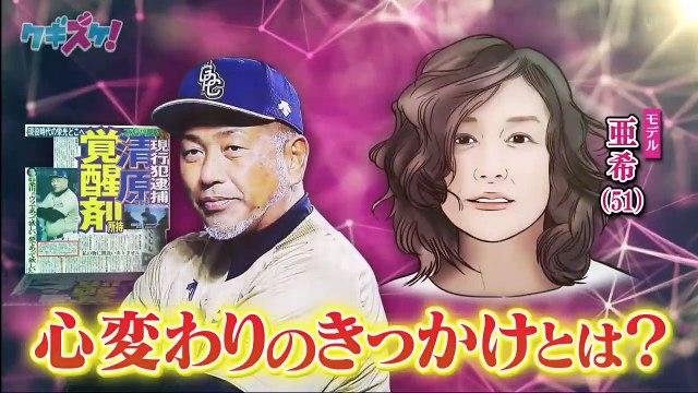 上沼・高田のクギズケ 2020年6月28日 清原和博氏が執行猶予満了で元妻・亜希と復縁か!?