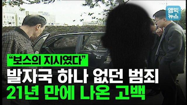 [엠빅뉴스] 어떤 단서도 남기지 않았던 완전범죄 '제주 변호사 피살 미스터리'..그런데 21년 만에 '뜻밖의 제보' 등장했다는데..