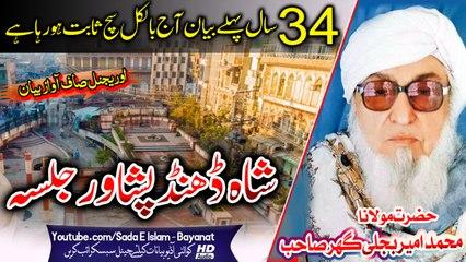 Molana Bijlee Ghar sahb Audio Bayan - Shahdhand Peshawar jalsa مولانا محمد امیر بجلی گھر