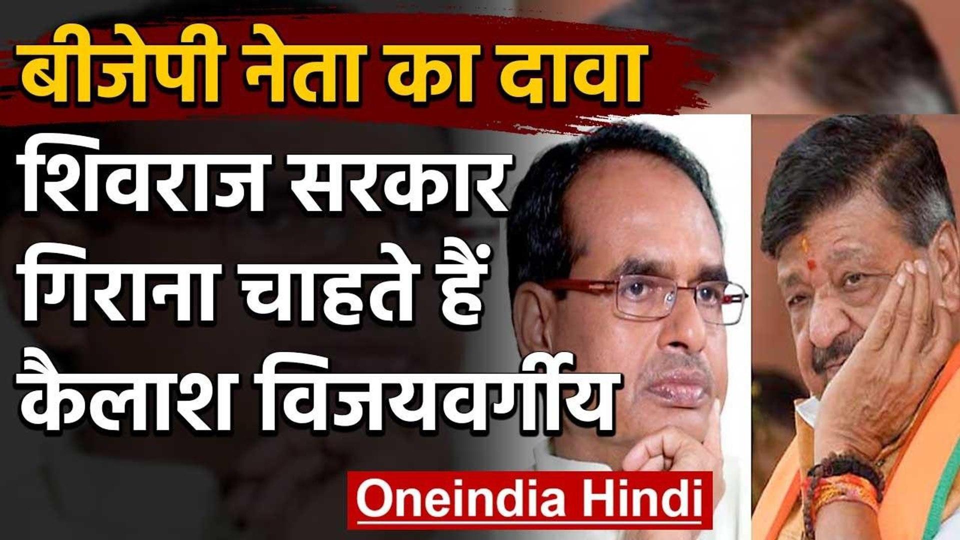 Kailash Vijayvargiya गिराना चाहते हैं Shivraj Government, BJP नेता ने किया दावा   वनइंडिया हिंदी