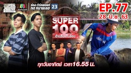Super 100 อัจฉริยะเกินร้อย   EP.77   28 มิ.ย. 63 Full EP