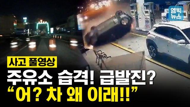 [엠빅뉴스] '청계 휴게소 돌진 사건' 블박 살펴보니.. 급발진??