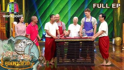 คุณพระช่วย | ฝาหรั่งทำขนมครก , บทเพลง คนไทยหัวใจสามช่า | 28 มิ.ย. 63 Full EP