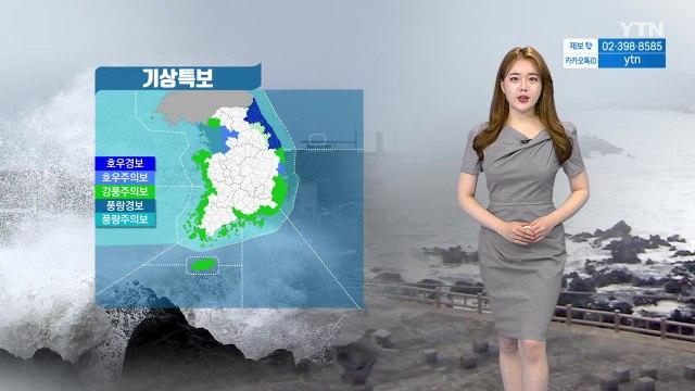 [날씨] 오늘까지 태풍급 장맛비...영동 300mm, 곳곳 돌풍  / YTN