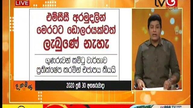 Derana Aruna 30-06-2020