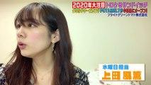 水曜日担当:上田風薫 20200115|F@nTV