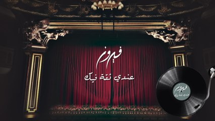 Fairuz - Endi Sika Feek