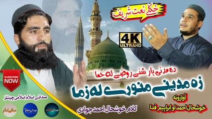 Pashto New HD Naat Shareef - Ze Madeene Munawwaey La Zema by Khsuhal Ahmad and Ibrahim Fida