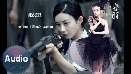 趙麗穎-心念(官方歌詞版)-電視劇《胭脂》主題曲