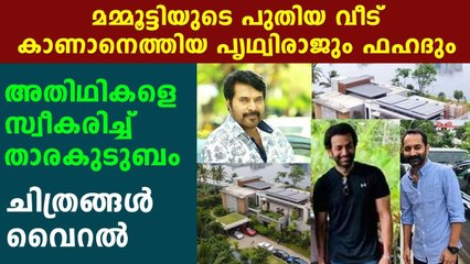Mammootty host Fahadh Faasil and Prithviraj in new house | FilmiBeat Malayalam