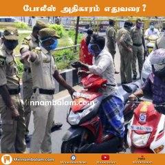 போலீஸ் அதிகாரம் எதுவரை? | Tamil Nadu Police | Sathankulam | Minnambalam.com