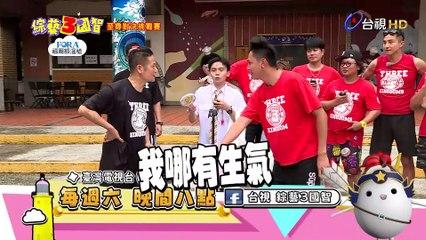 綜藝3國智-至尊對決挑戰賽