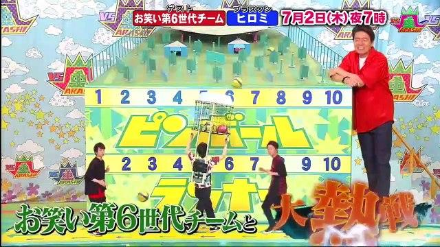 関ジャニ∞のジャニ勉 2020年7月1日 関根勤(秘)大爆笑ものまねクイズ&即興ボケにエイト挑戦