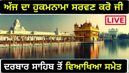 Daily Hukamnama from Golden Temple, Amritsar | Shri Darbar Sahib | 1 July, 2020