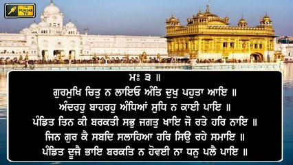 Daily Hukamnama from Golden Temple, Amritsar | Shri Darbar Sahib | 2 July, 2020