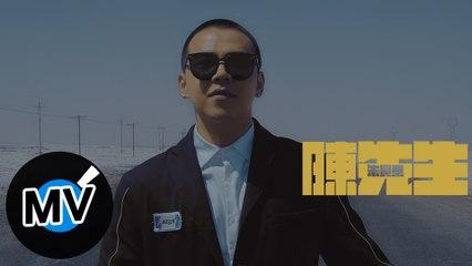 朱興東 Don Chu【陳先生】Official Music Video
