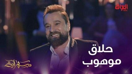 الفنان الموهوب صلاح حسن يتحدث عن موقف طريف تعرض له بسبب عمله بالحلاقة