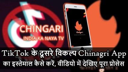 TikTok के दूसरे विकल्प Chinagri App का इस्तेमाल कैसे करें, वीडियो में देखिए पूरा प्रोसेस