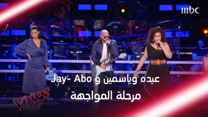 قدرات فاقت التوقعات ومواجهة شرسة بين عبده وياسمين وJay-Abo #MBCTheVoice