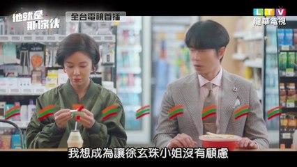龍華偶像台【他就是那傢伙】精采預告_尹賢旻和徐志焄火力追妻